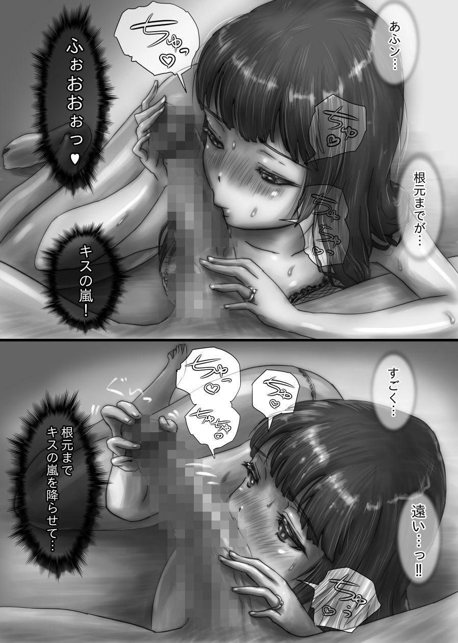 Nagasare Sensei 106