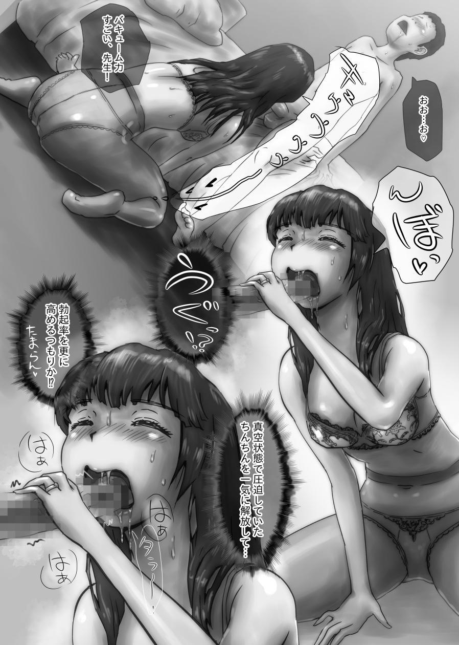 Nagasare Sensei 113