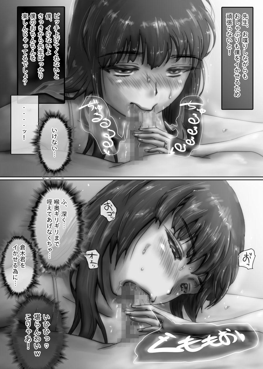 Nagasare Sensei 120