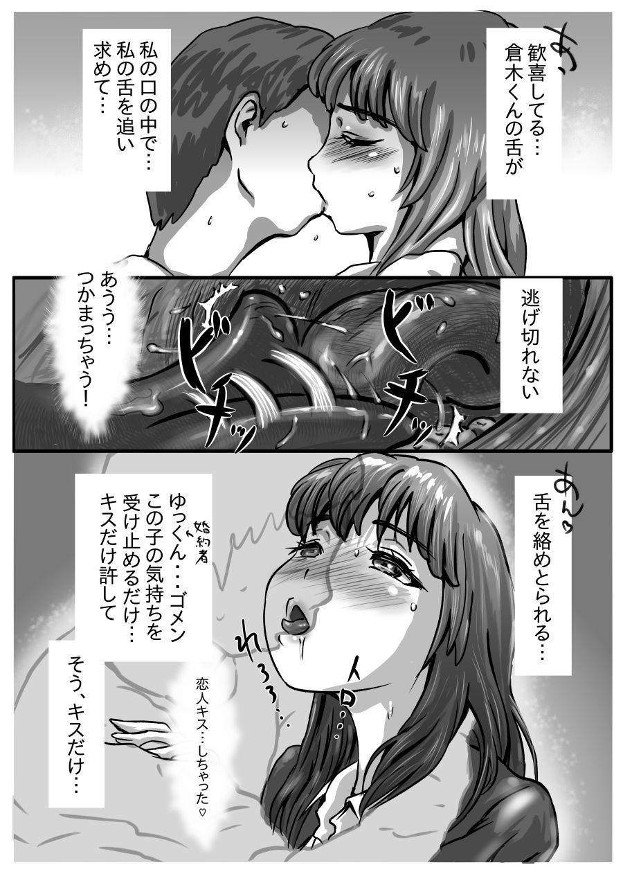 Nagasare Sensei 12