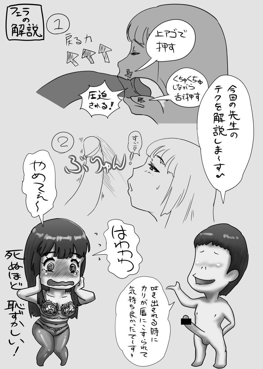 Nagasare Sensei 147