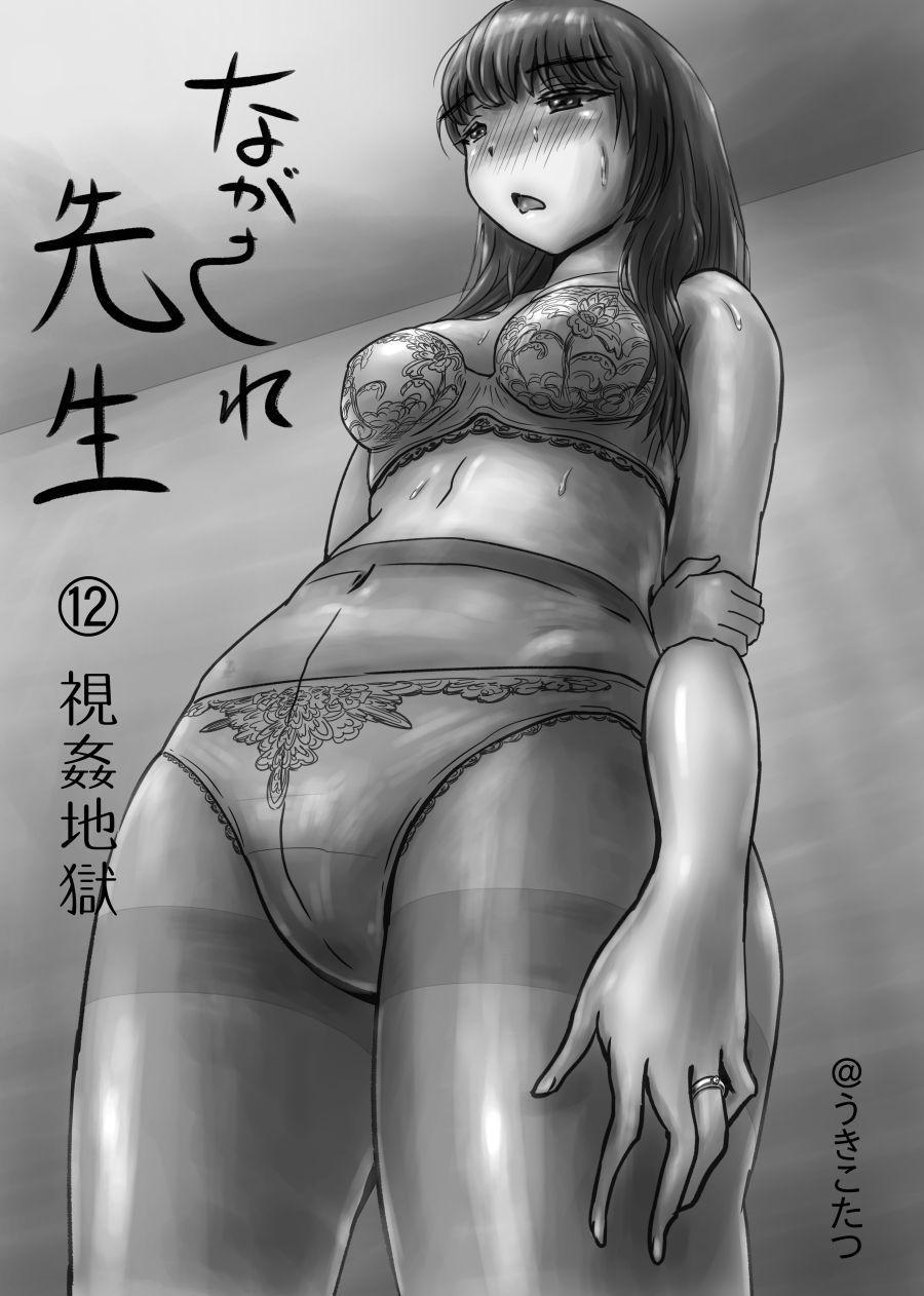 Nagasare Sensei 31