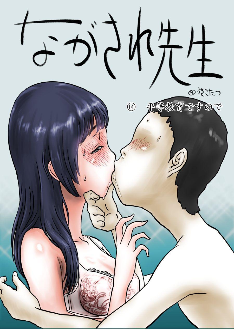 Nagasare Sensei 47