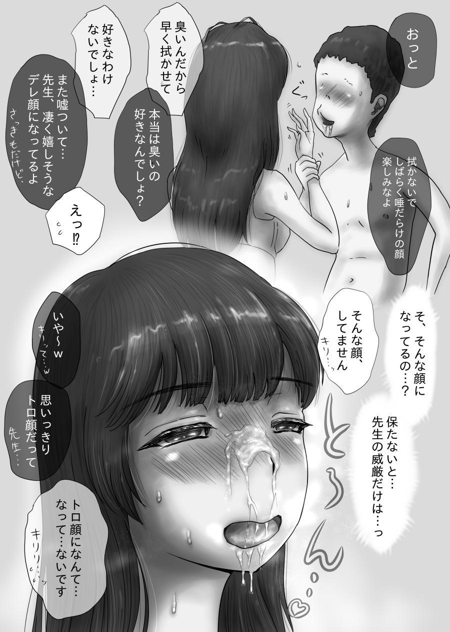 Nagasare Sensei 56