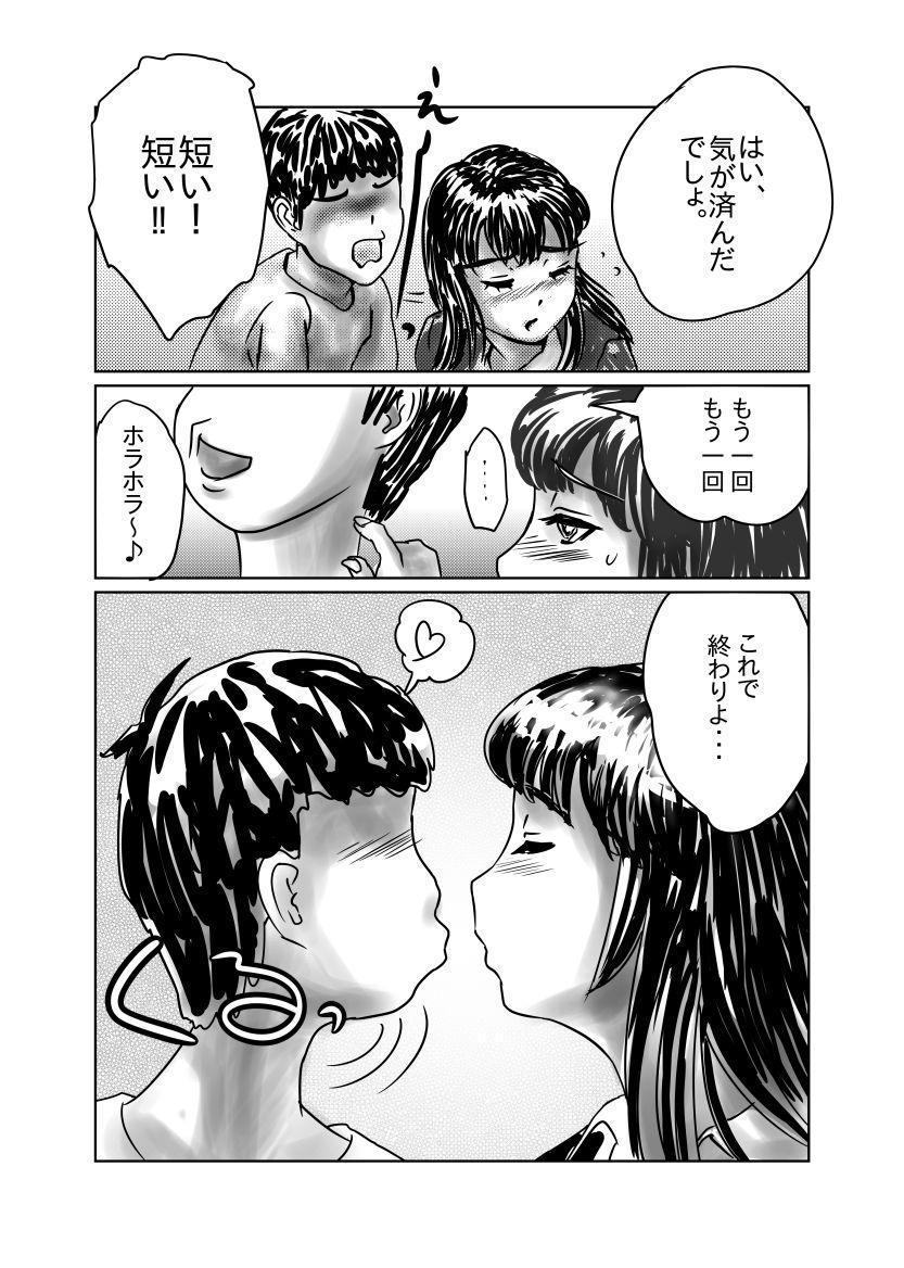 Nagasare Sensei 5