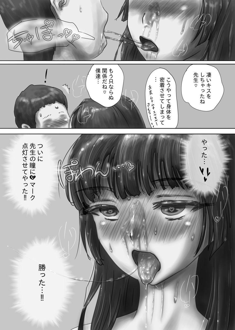 Nagasare Sensei 90