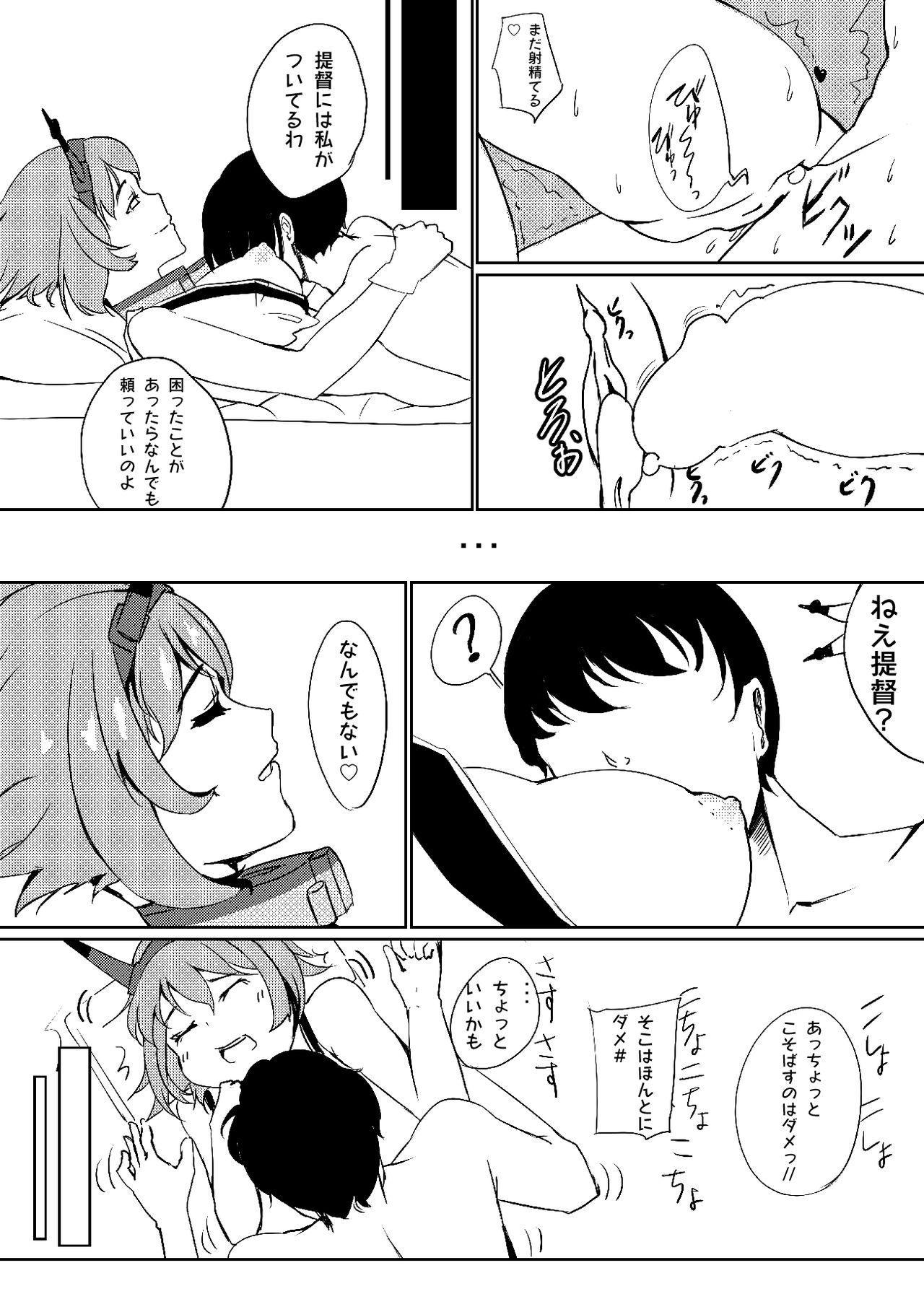 Utsubyou Teitoku no Tame no Mutsu 12