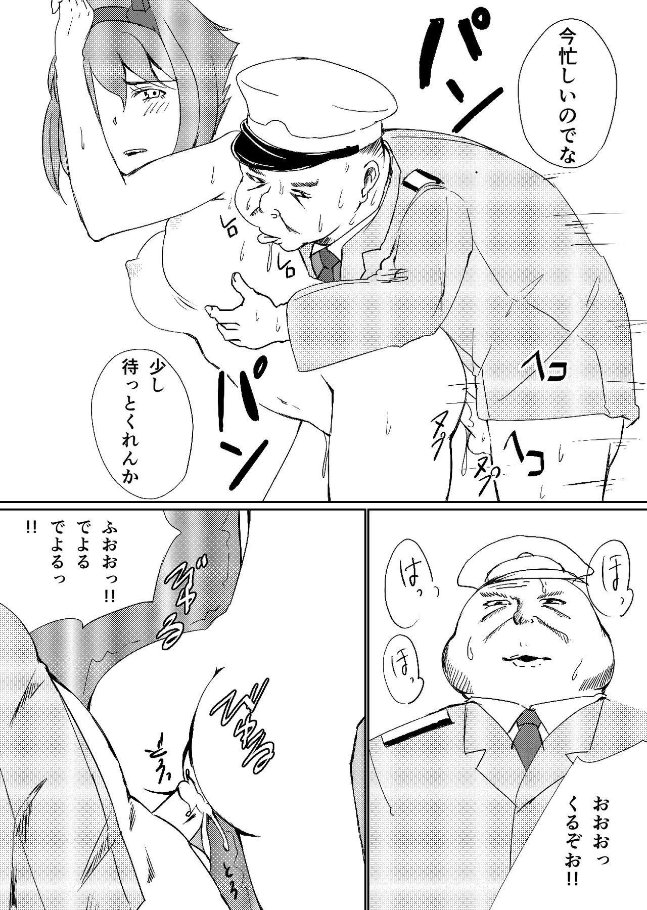 Utsubyou Teitoku no Tame no Mutsu 14