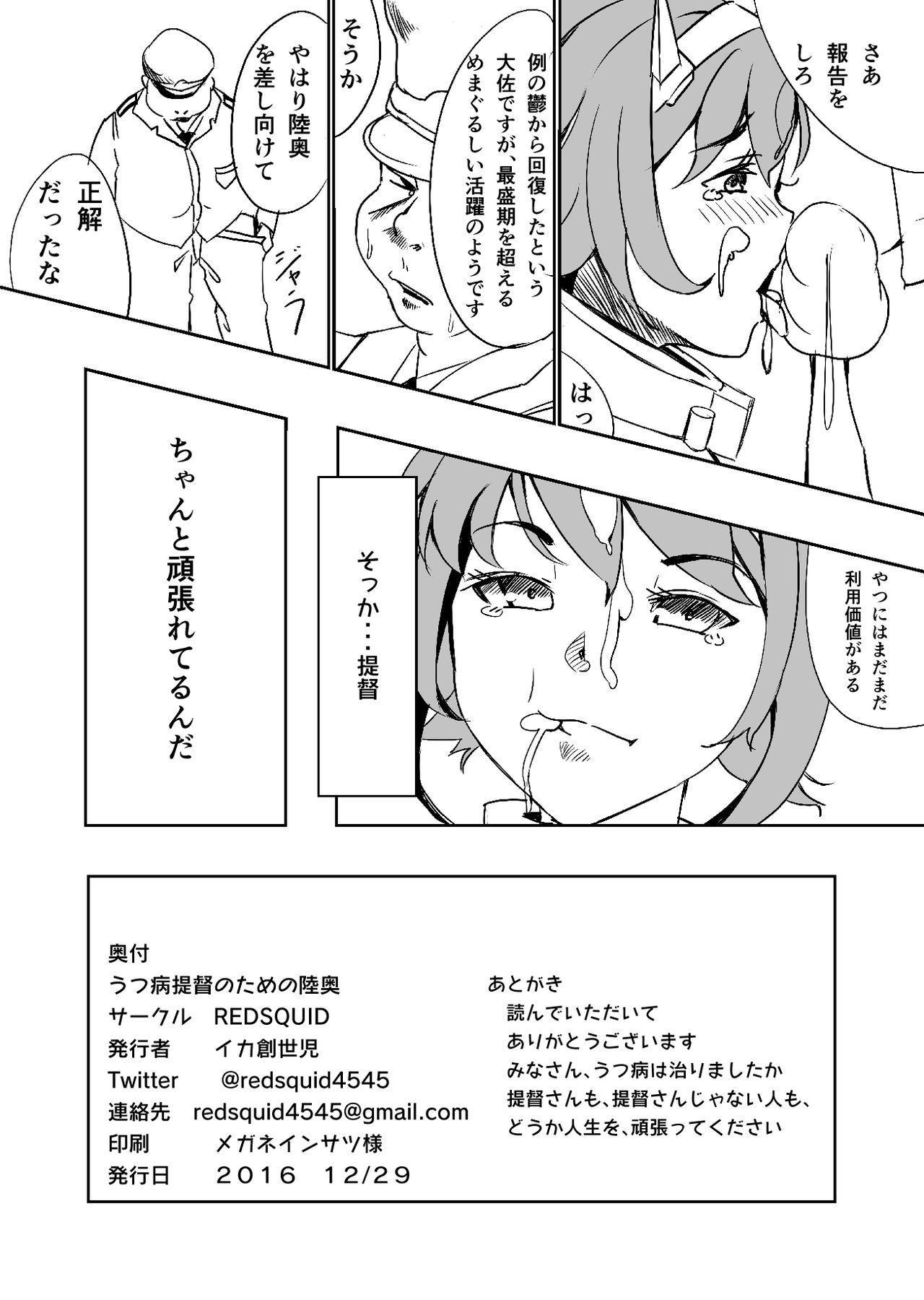 Utsubyou Teitoku no Tame no Mutsu 16