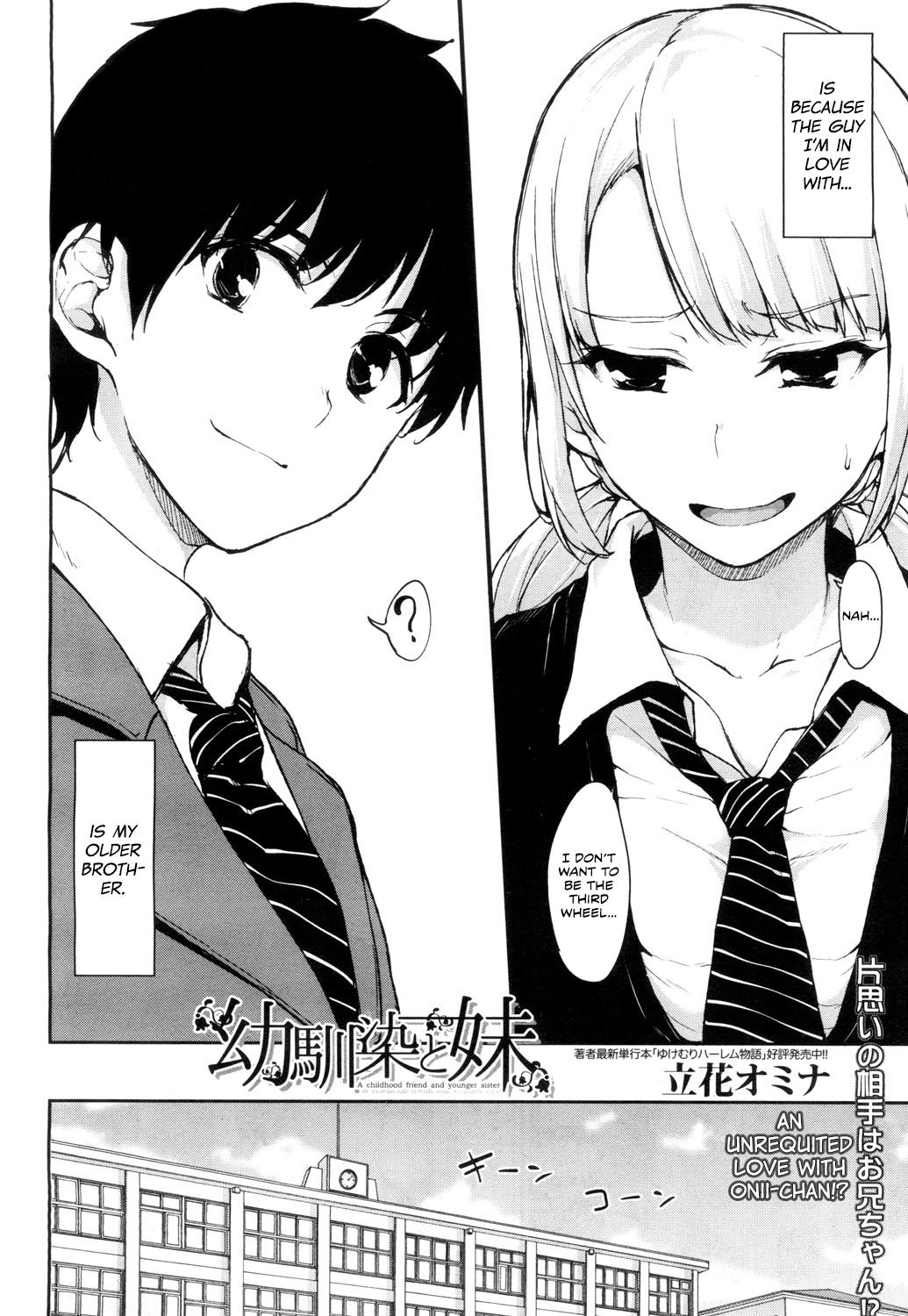 Osananajimi to Imouto - A childhood friend and younger sister 1