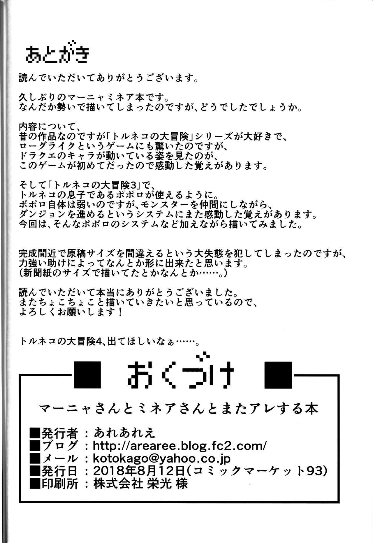 (C94) [Arearee] Manya-san to Minea-san to Mata Are Suru Hon (Dragon Quest IV) 20