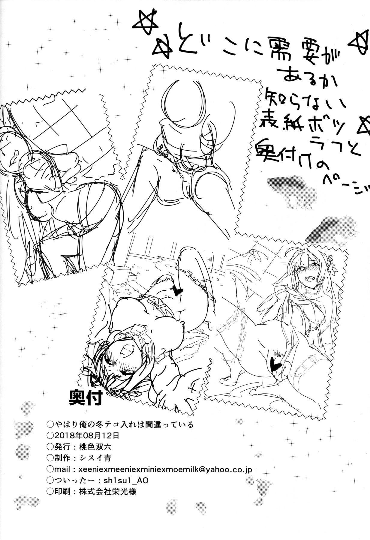Hanayome no Shirube | Bride's Sliver 23