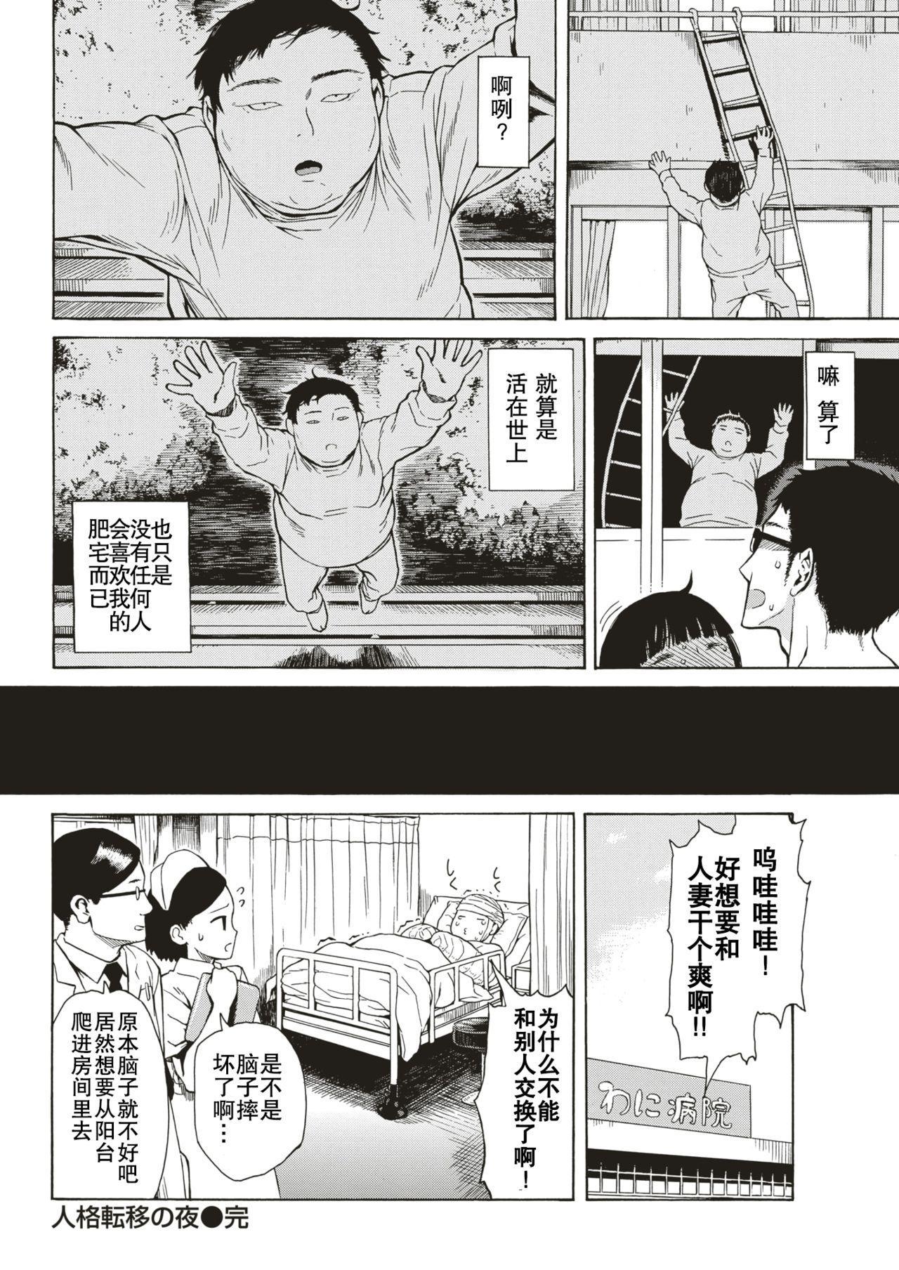 Jinkakuteni no Yoru Daisanya 16