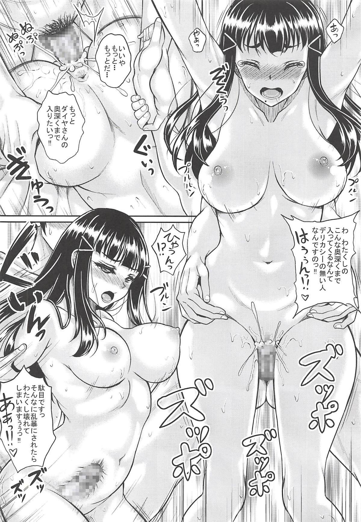 School Idol ga Iru Fuuzoku ga Arutte Hontou desuka? 13 Watakushi Igai ni Yosomi o Shitara Bubbuu! desu wa Hen 18