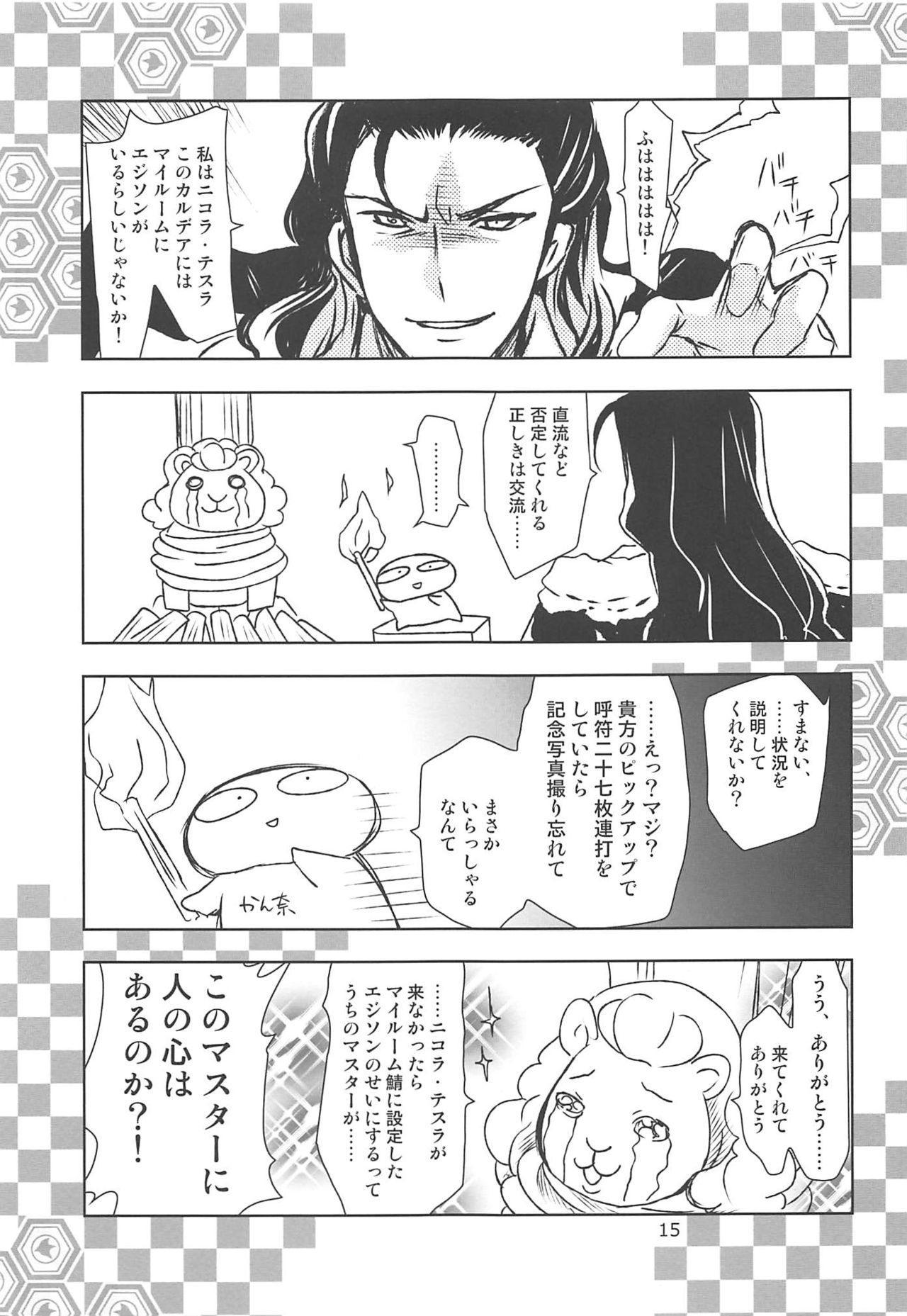 Gepparou GO Vol. 3 13