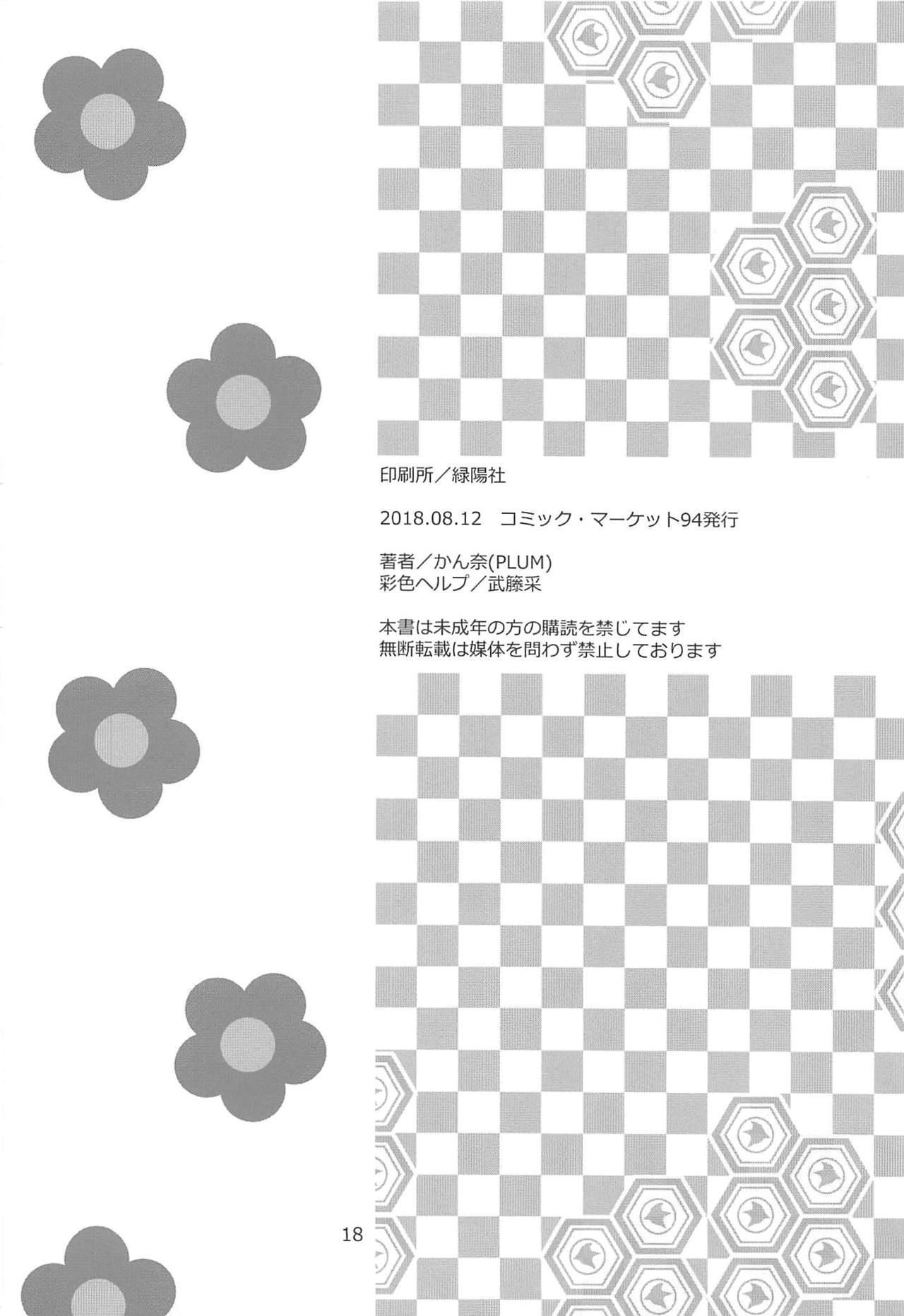 Gepparou GO Vol. 3 16