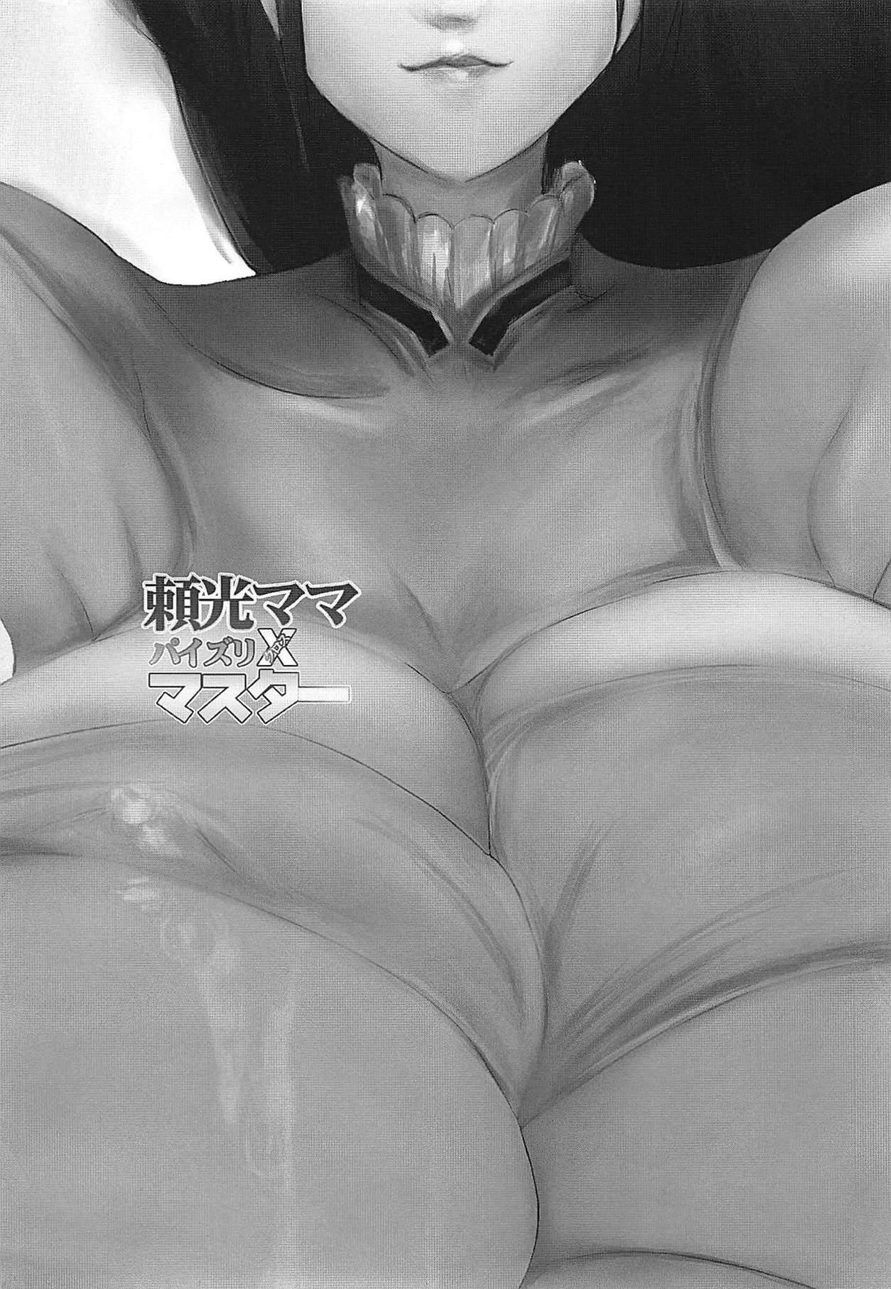 Raikou Mama Paizuri X Master 1