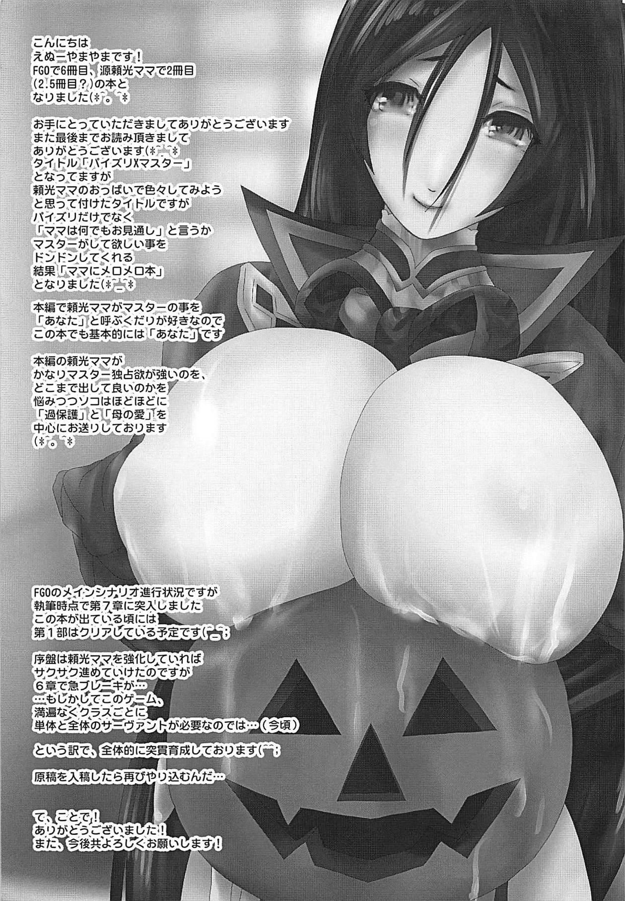 Raikou Mama Paizuri X Master 20