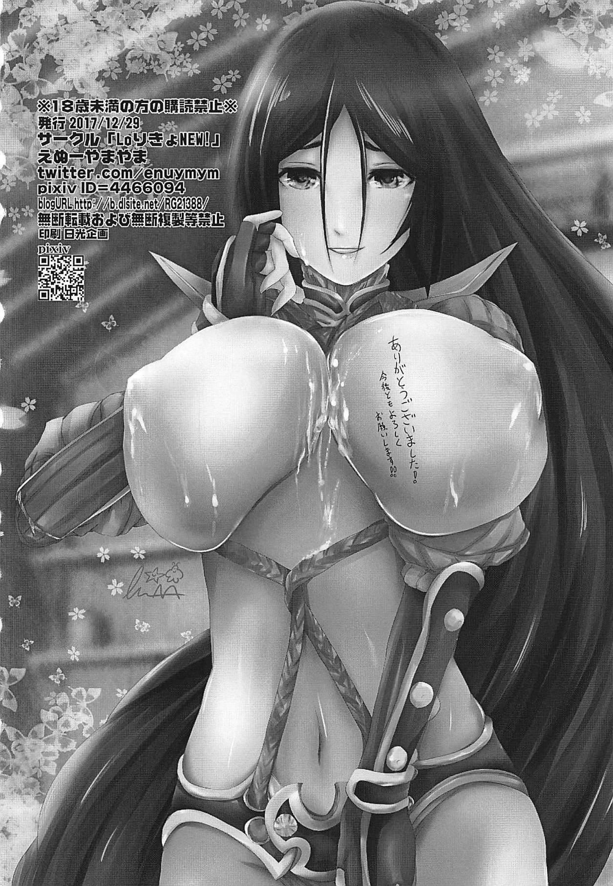Raikou Mama Paizuri X Master 21
