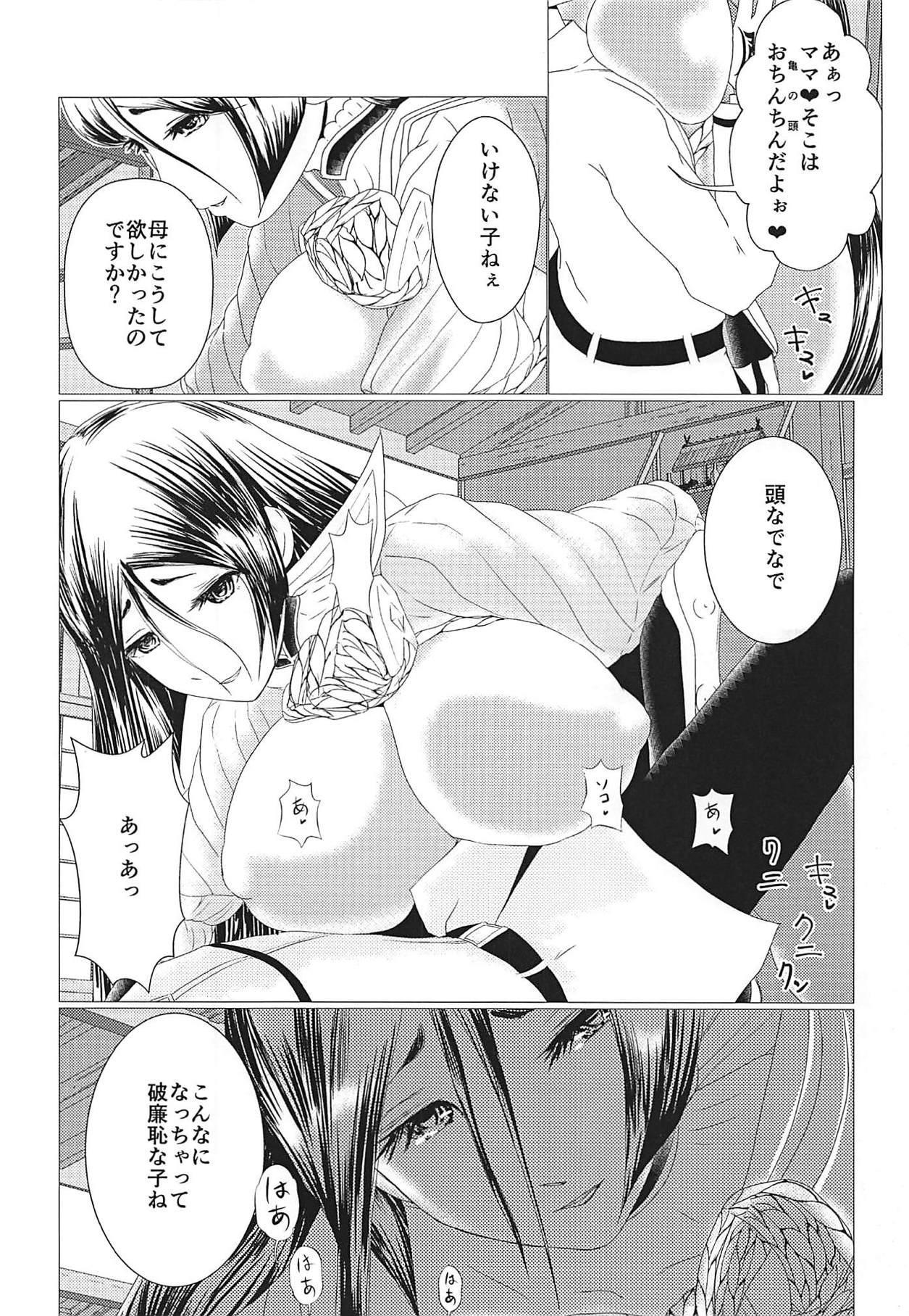 Raikou Mama Paizuri X Master 4