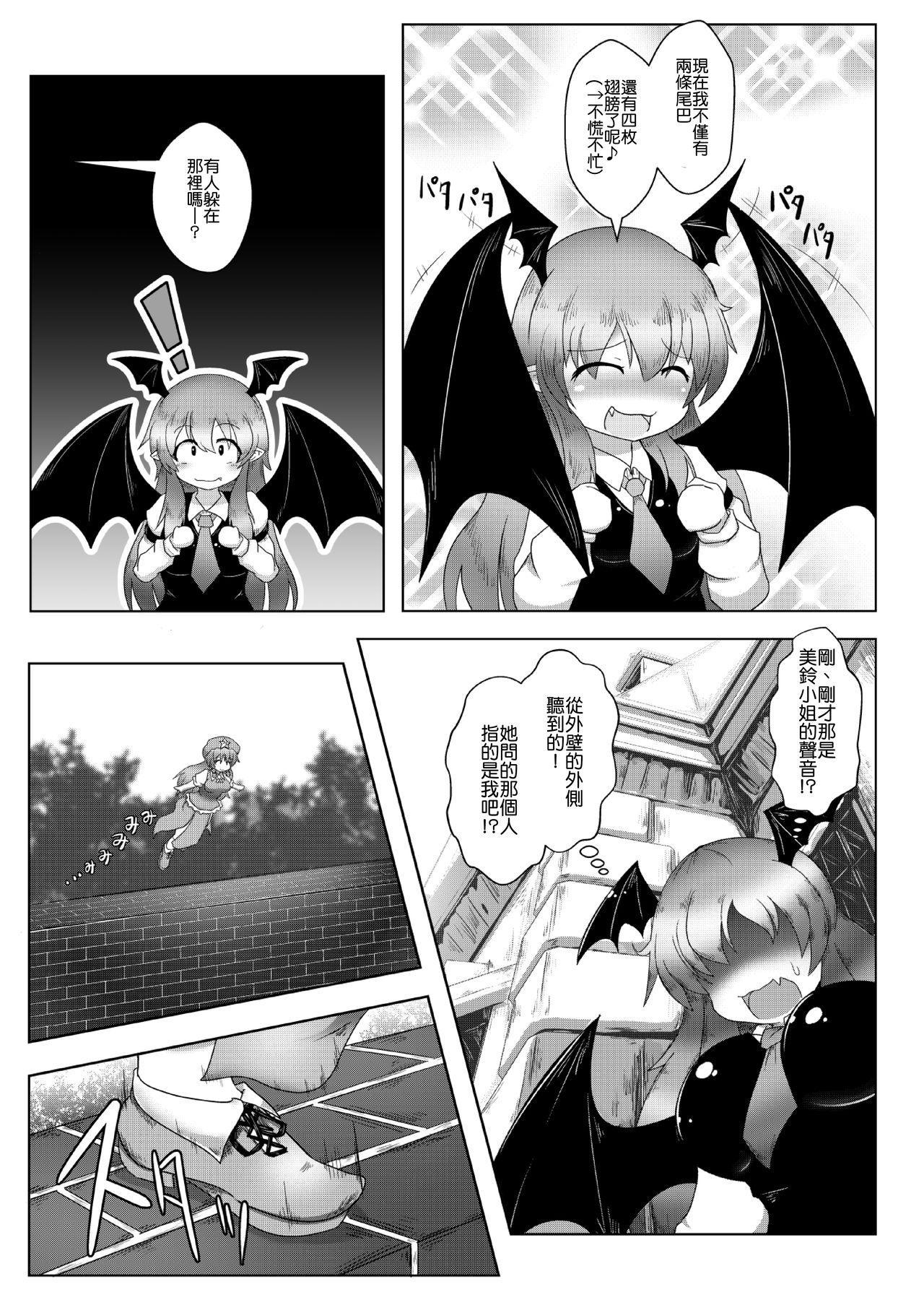 Kyokina ana no Koakuma-san | 巨大穴的小恶魔桑 14