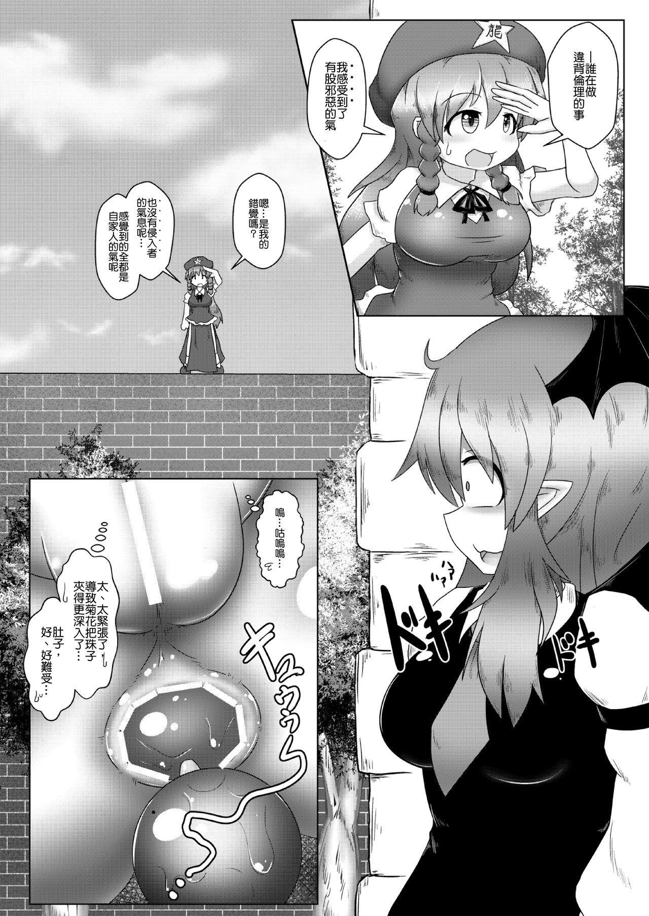 Kyokina ana no Koakuma-san | 巨大穴的小恶魔桑 15