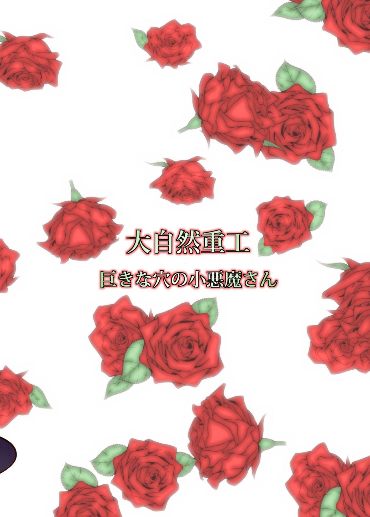 Kyokina ana no Koakuma-san | 巨大穴的小恶魔桑 24