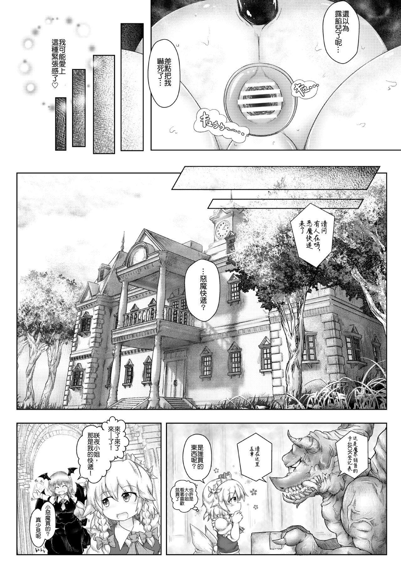 Kyokina ana no Koakuma-san | 巨大穴的小恶魔桑 5