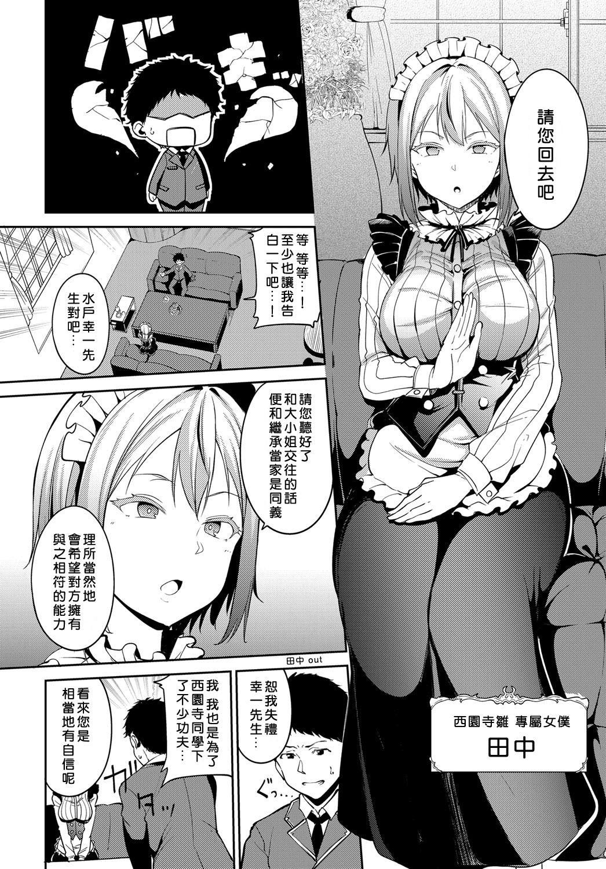 Saionji-ke no Kareinaru Seikatsu 1