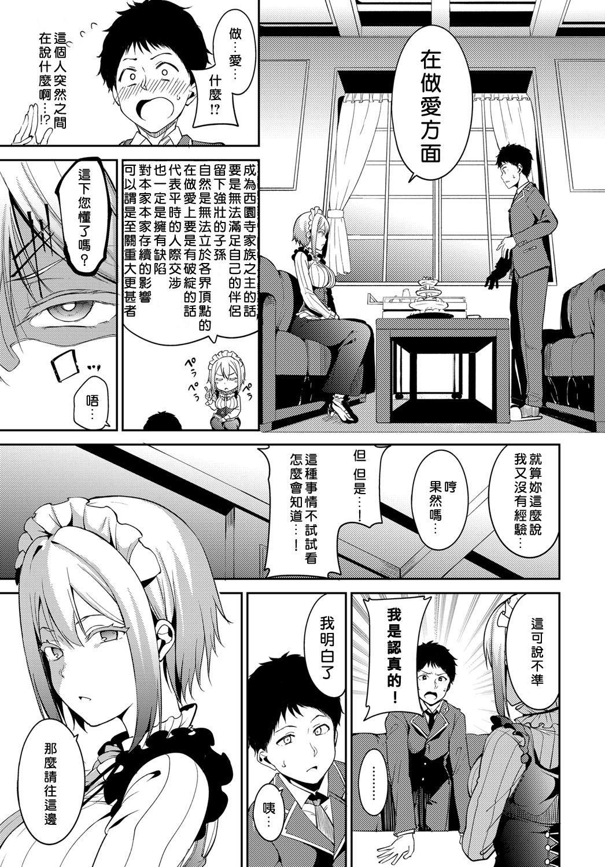 Saionji-ke no Kareinaru Seikatsu 2