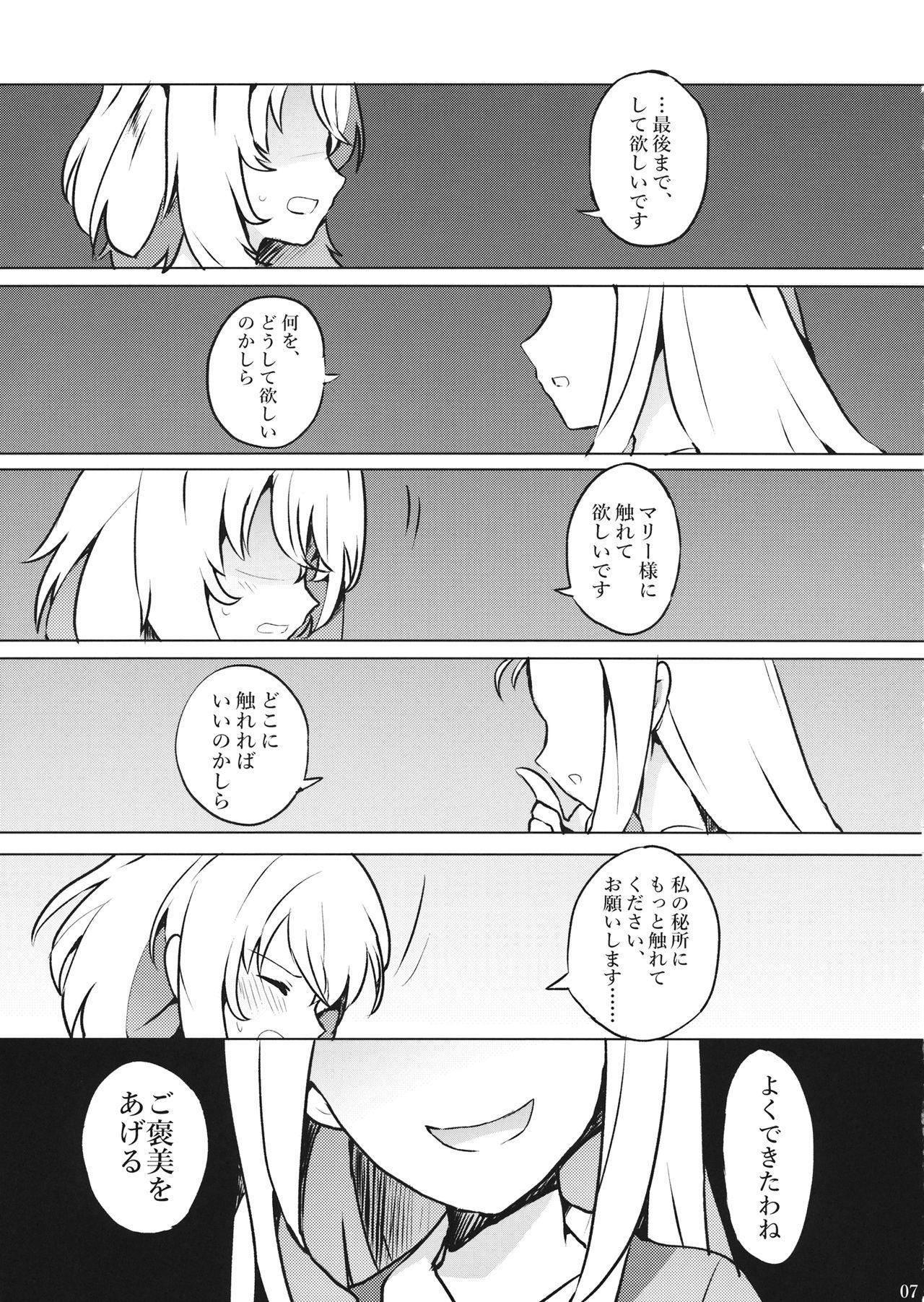 Taichou!? Marie-sama!? Yuriyuri Dokufutsu Sensou desu ka!? 7