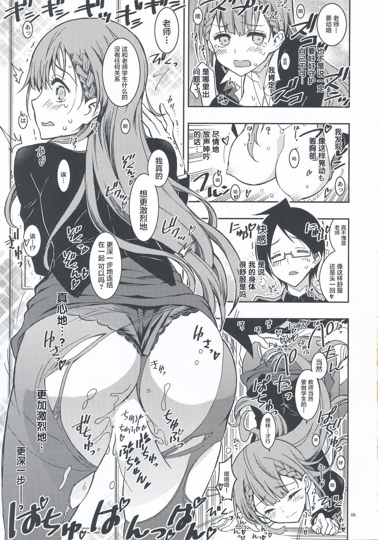 BOKUTACHIHA SENSEIMO KAWAII 8