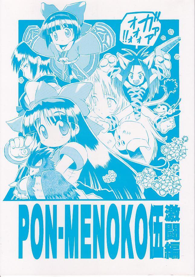 PON-MENOKO Go Gekitou Hen 0