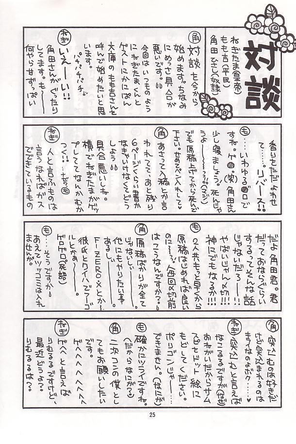 PON-MENOKO Go Gekitou Hen 23