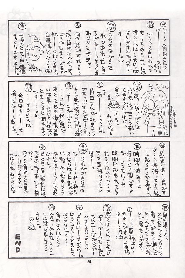 PON-MENOKO Go Gekitou Hen 24