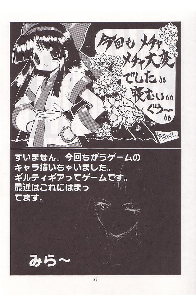 PON-MENOKO Go Gekitou Hen 26