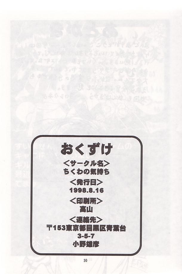 PON-MENOKO Go Gekitou Hen 28