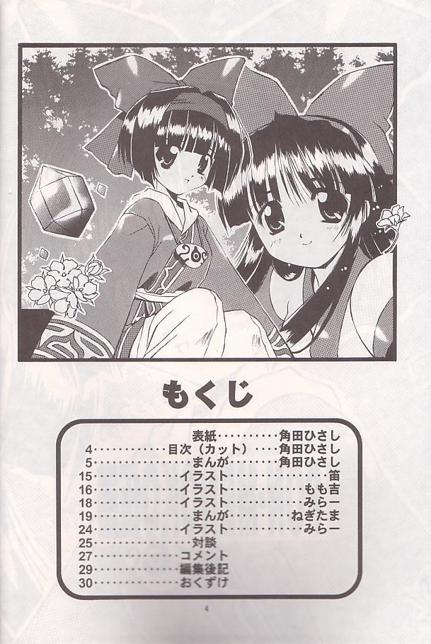 PON-MENOKO Go Gekitou Hen 2
