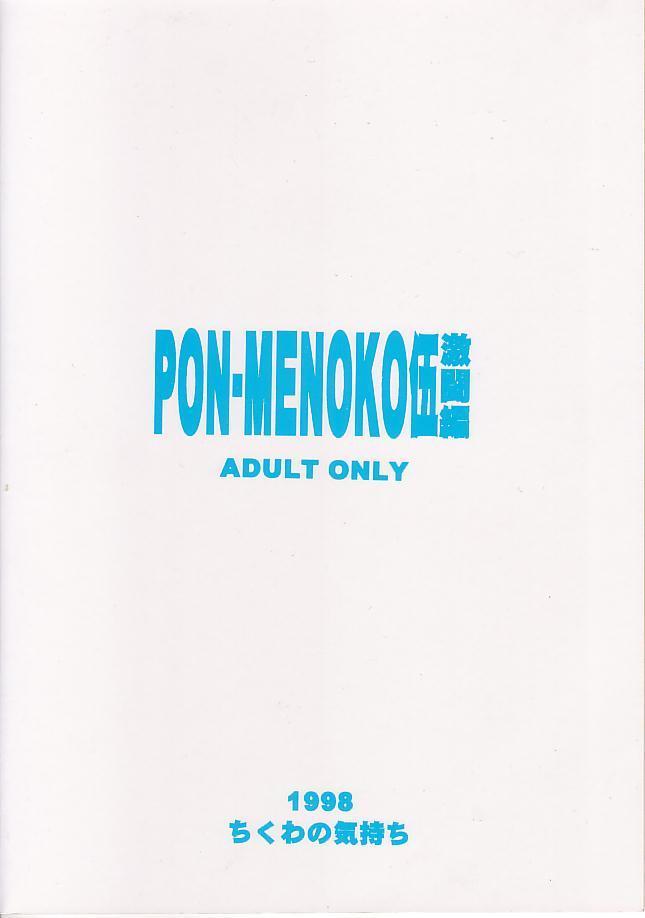 PON-MENOKO Go Gekitou Hen 29