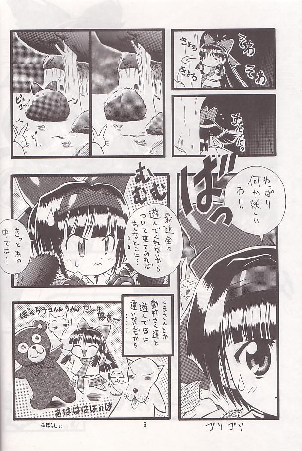 PON-MENOKO Go Gekitou Hen 4