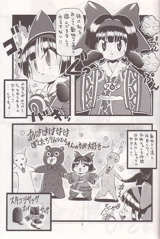 PON-MENOKO Go Gekitou Hen 5