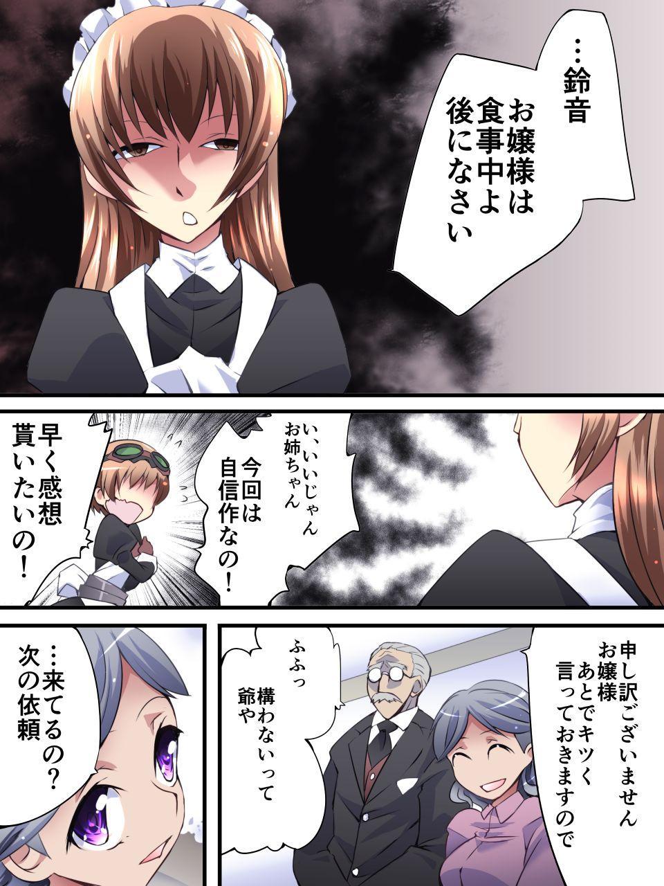 Kaitou Silver Cat Manga Ban Dai 1-wa 10