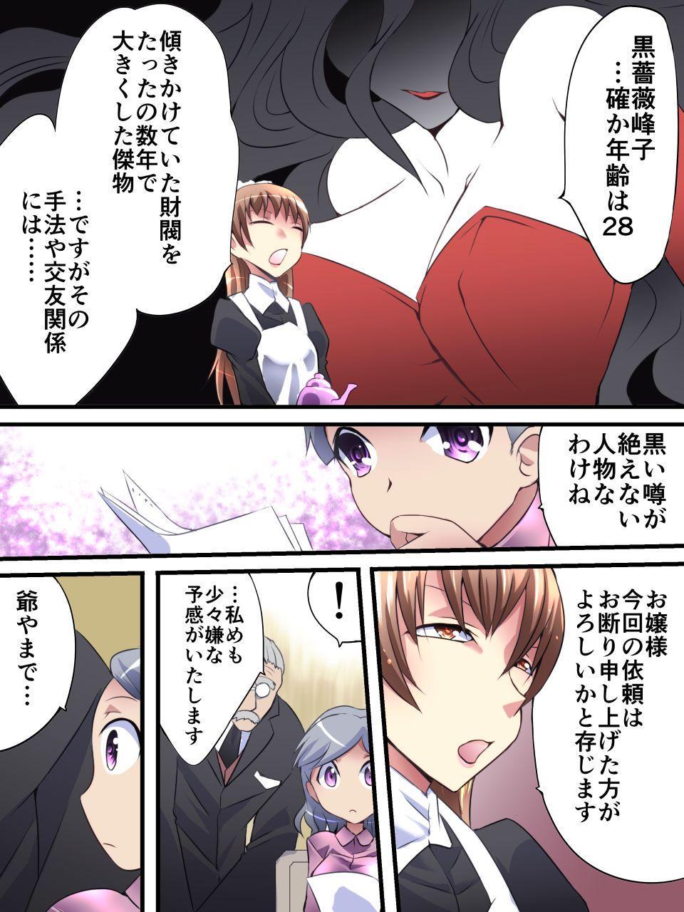 Kaitou Silver Cat Manga Ban Dai 1-wa 12