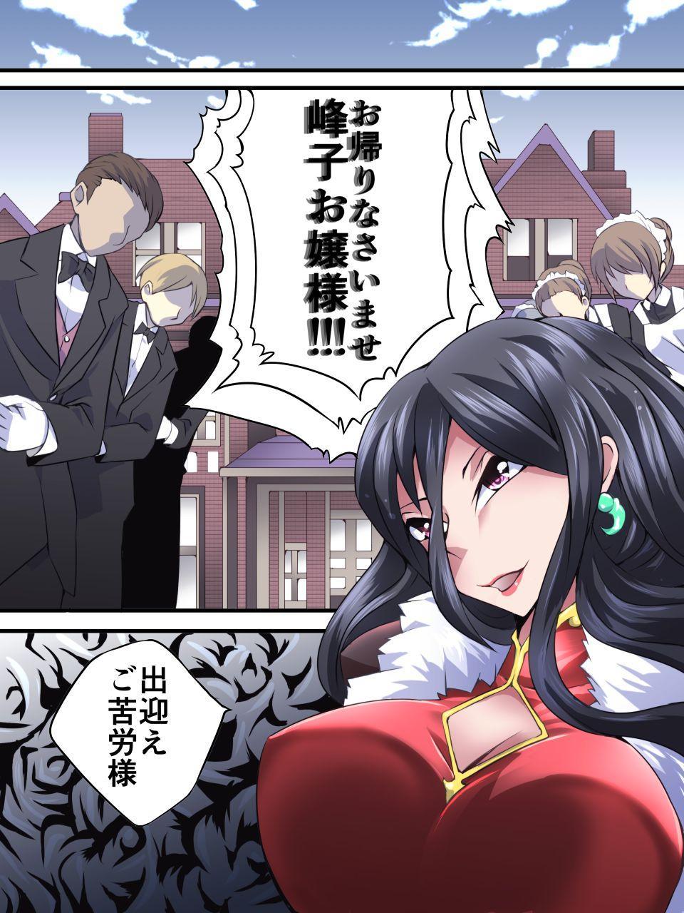 Kaitou Silver Cat Manga Ban Dai 1-wa 16