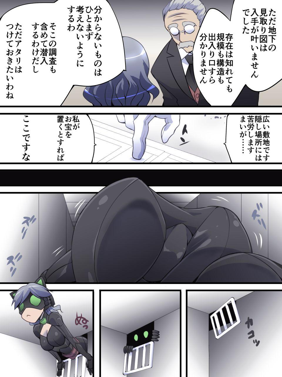 Kaitou Silver Cat Manga Ban Dai 1-wa 20