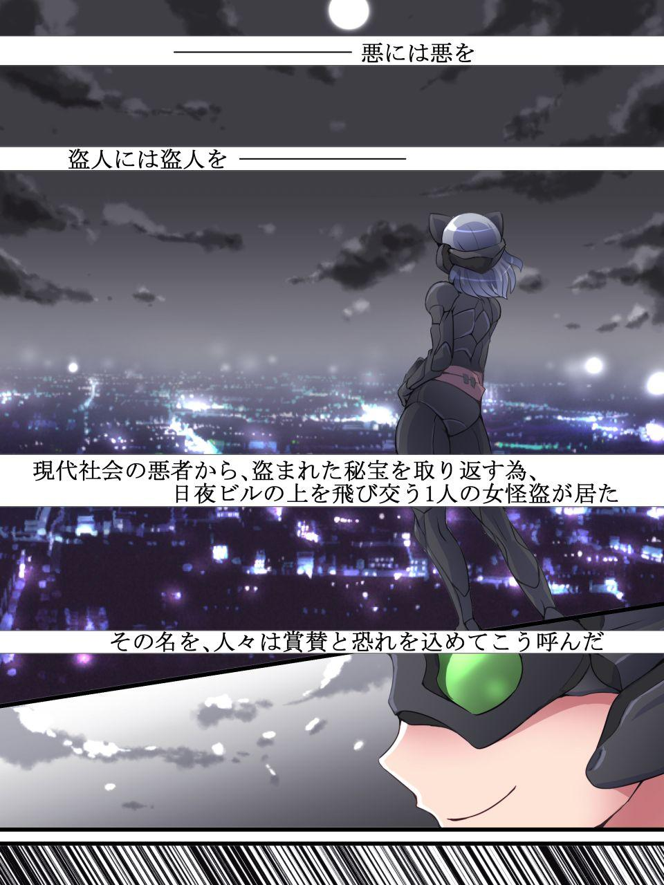 Kaitou Silver Cat Manga Ban Dai 1-wa 5
