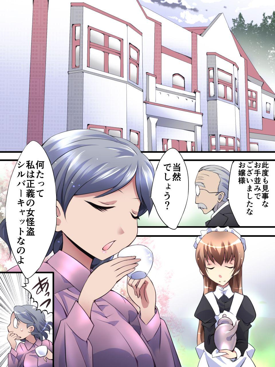 Kaitou Silver Cat Manga Ban Dai 1-wa 8