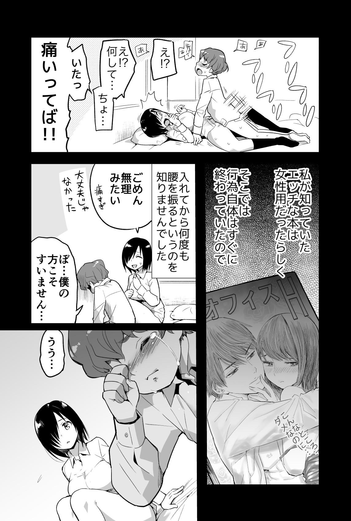 Yoshimura-san Ch. 0 Zenpen 4