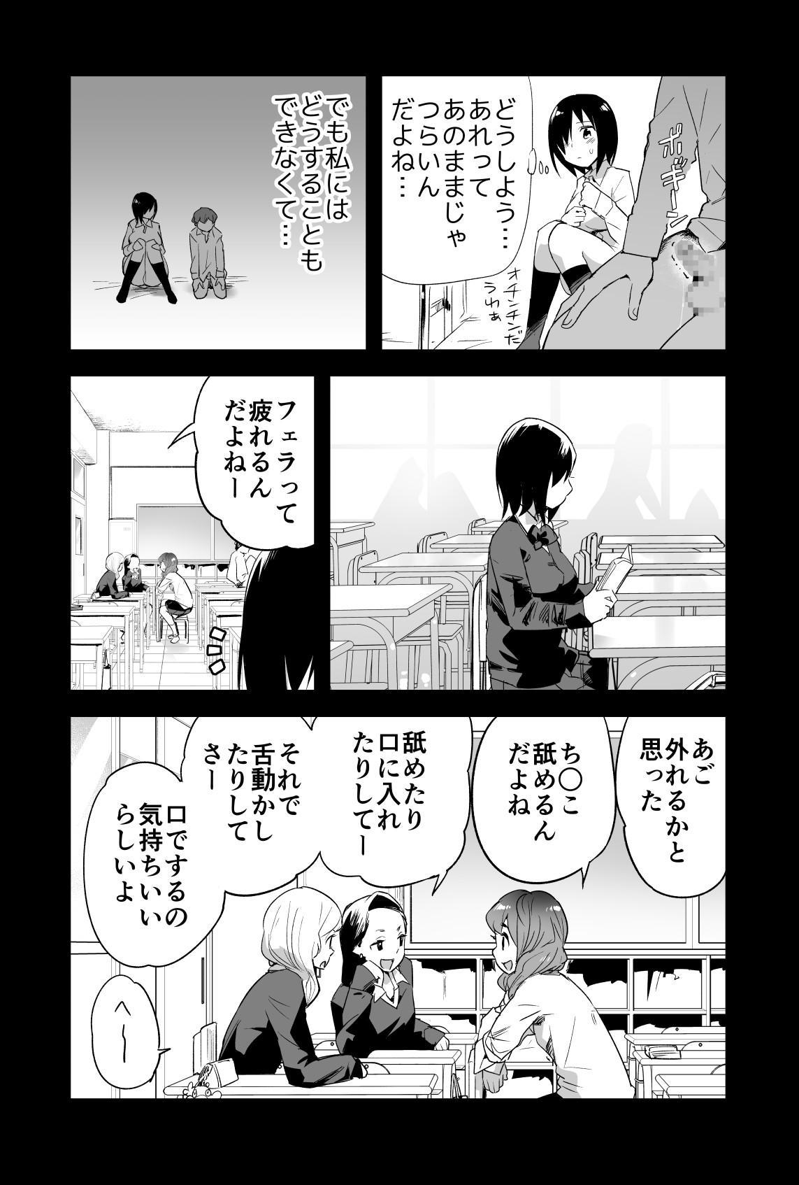 Yoshimura-san Ch. 0 Zenpen 5