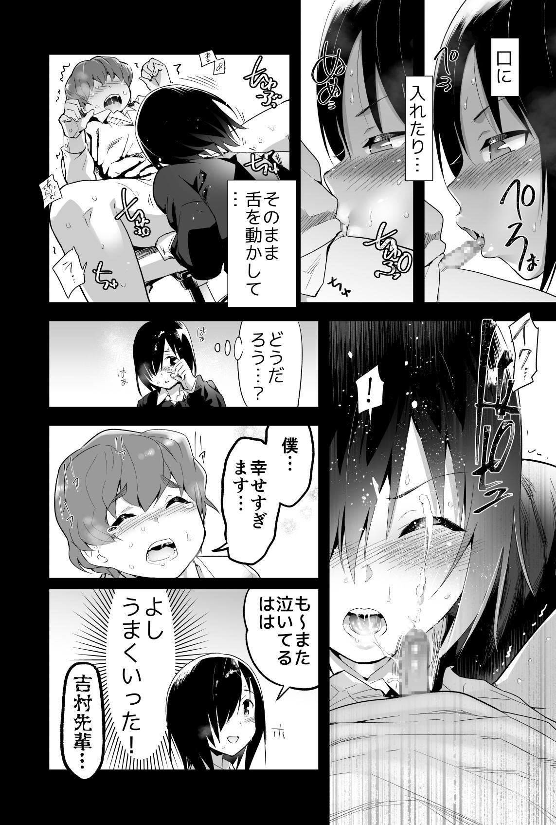 Yoshimura-san Ch. 0 Zenpen 7